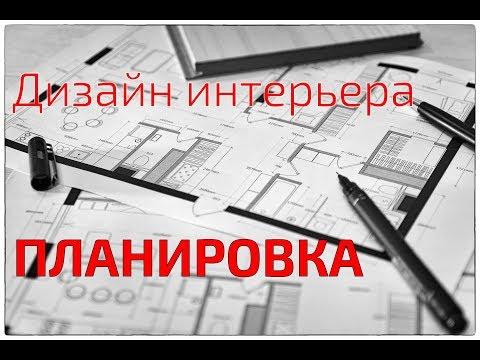 Советы и идеи по дизайн проекту квартиры. Планировка. Современный интерьер