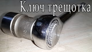 Ремонт ключа трещотки / Repair of a ratchet wrench