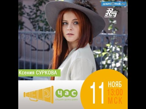 #HELPчас - Ксения Суркова