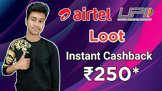 🔥Airtel UPI Loot - ₹250 Cashback For All User Instant |  Per UPI Transaction ₹5 Cashback