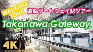 開業したての高輪ゲートウェイ駅を巡る【4K】