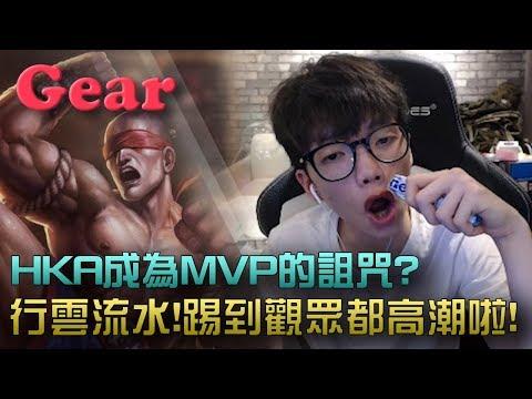 【Gear】香港龍的傳人!超進化李星踢到對面生無可戀!上不了場是因為拿過MVP?