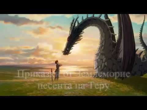 Tales from Earthsea - Приказки от Землемория (Ther