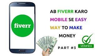 Ab Fiverr Karo Mobile Se Easy Way To Make Money Unlimited