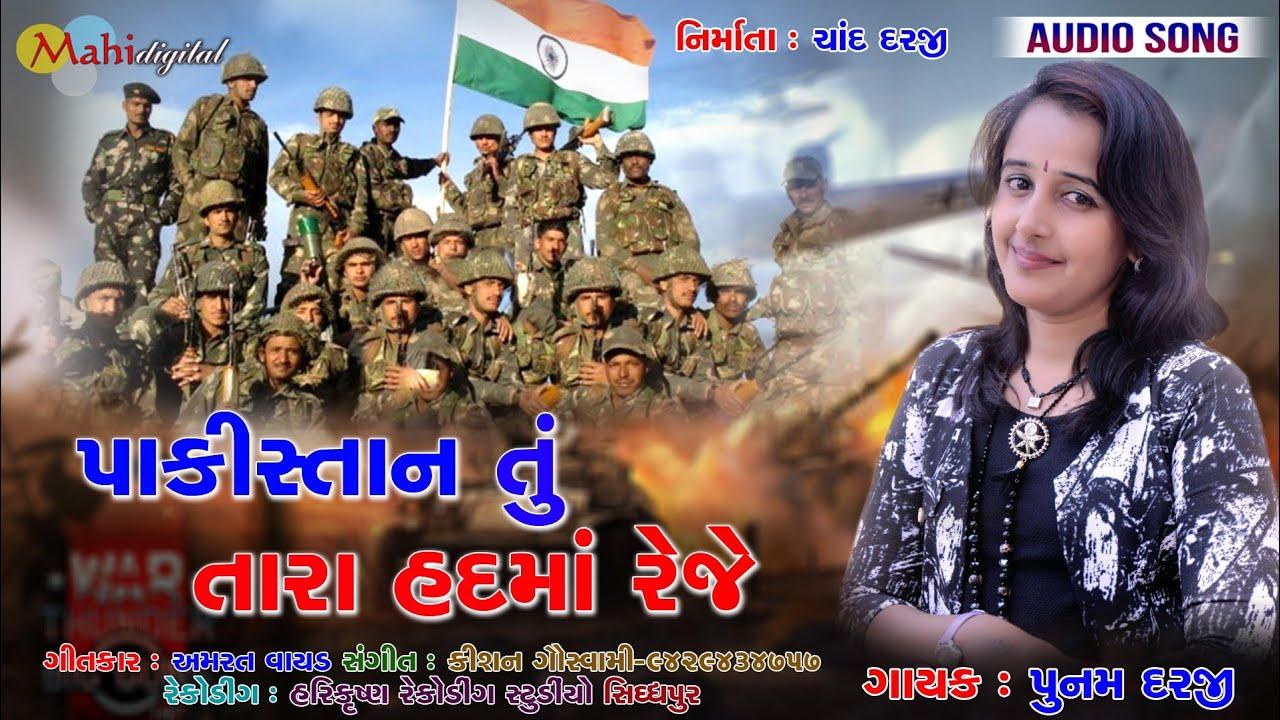 Pakistan Tu Tara Hadma Reje   Poonam Darji New Song   Amrat Vayad Gujarati  Song 2019
