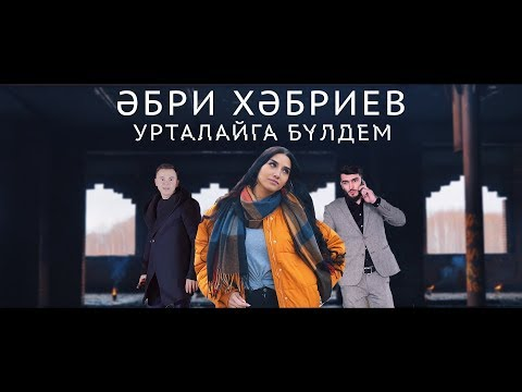 Әбри Хәбриев - Урталайга бүлдем / BALMAY PRODUCTION / 2017