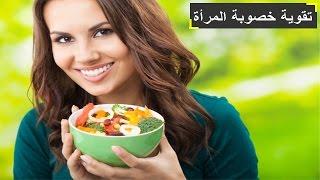 7 أطعمة تزيد من الخصوبة عند المرأة