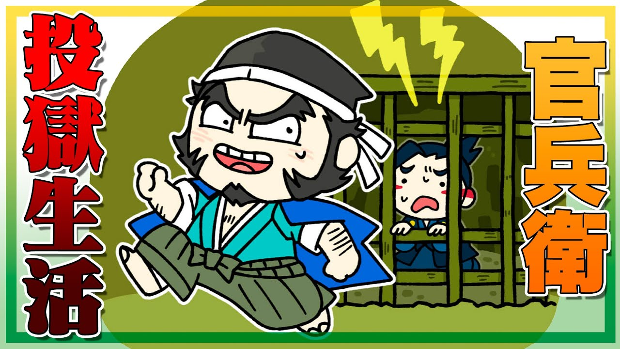 黒田官兵衛が地獄の投獄生活でも自害しなかった理由