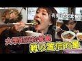 【超日常】大學時代最喜歡去的一家餐廳~800日圓能吃到這個量!?