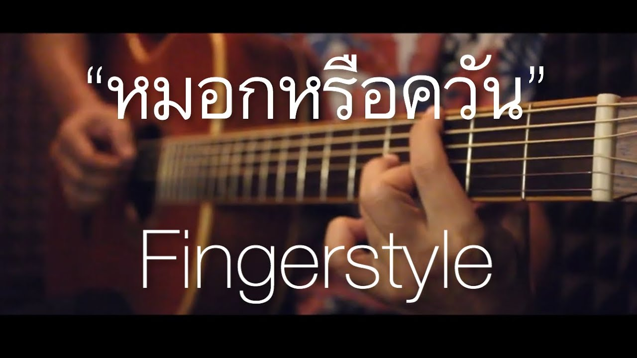 หมอกหรือควัน - Bird Thongchai Fingerstyle Guitar Cover (TAB)