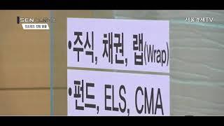 [서울경제TV] 신흥국 불안에도 인도펀드 전망은 맑음