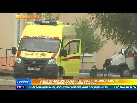 Доползти до врача: Больница запретила пациентам подъезжать на авто