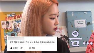 [오마이걸] 김지호 진짜 천재 아니야..?