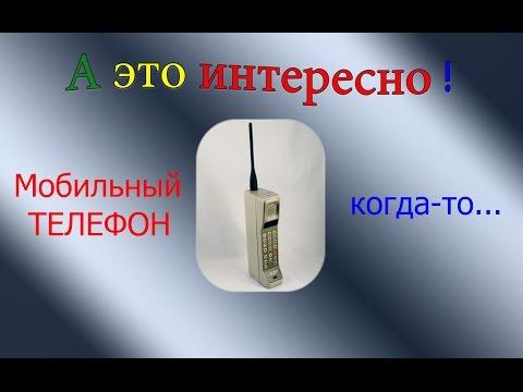 Сотовый телефон — Википедия