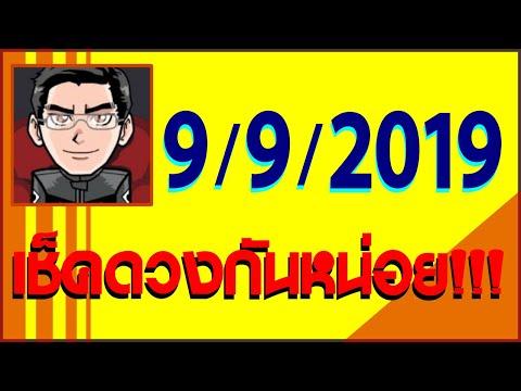 9/9/2019 จะดีหรือแย่ เช็คดวงกันหน่อย!!!