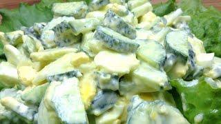 Легкий салат на ужин. НЕВЕРОЯТНО ВКУСНО И ПРОСТО