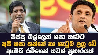 Sajith premadasa spacial speech | MY TV SRI LANKA