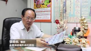 坐骨神經痛 、骨刺治療-瑞泰中醫診所 坐骨神經痛治療中醫衛教