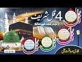 Gambar cover 4 Qul shareef  with urdu translation qari sadaqat ali by All in one