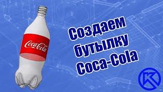 Компас-3D v17. Бутылка Coca-Cola.