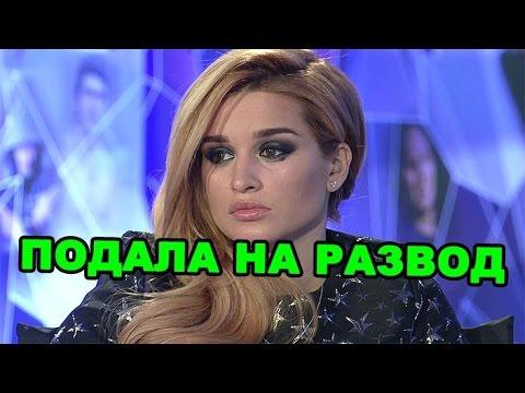Ксения Бородина подала на развод! Последние новости дома 2 (эфир за 21 июля, день 4455)