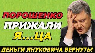 ПОРОШЕНКО ПРИЖАЛИ! 18.01.2020 Зеленский отжал деньги у Порошенко