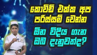කොවිඩි එක්ක අප පරිස්සම් වෙන්න ඕන විදිය ගැන ඔබ දැනුවත්ද? | Piyum Vila | 10 - 11 - 2020 | Siyatha TV Thumbnail