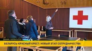 Беларусь - Красный Крест: новый этап сотрудничества