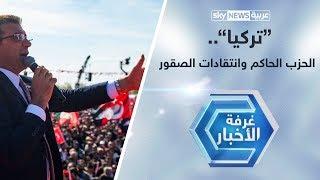 تركيا.. الحزب الحاكم وانتقادات الصقور