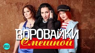 Воровайки  - Смешной (Official Audio 2018)