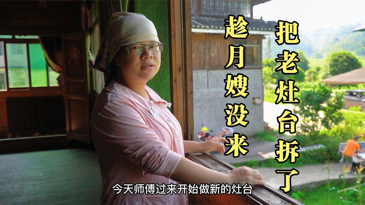 为了以后做月子餐方便,在月嫂没来之前,秋子把家里的老灶台拆了
