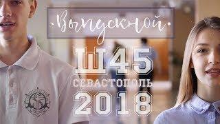 Нарисую мелом, напишу. Клип на Выпускной. Севастополь. Школа 45. 2018.