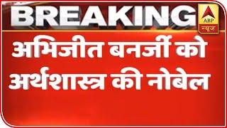 Indian-Origin Abhijit Banerjee Wins Nobel Prize For Economics | ABP News