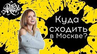 Смотреть видео Куда сходить в Москве? # 28 онлайн