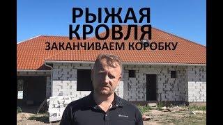 видео Славянская кровля из натуральных материалов