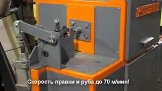 Серийная модель станка СПО-70/3-6(Правильно-отрезной станок модель СПО-70/3-6 (модернизированная версия СПО-40). Обеспечивает правку и руб провол..., 2014-01-14T04:59:40.000Z)