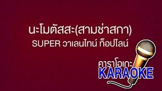 นะโมตัสสะ สามช่าสกา - SUPER วาเลนไทน์ [KARAOKE Version] เสียงมาสเตอร์