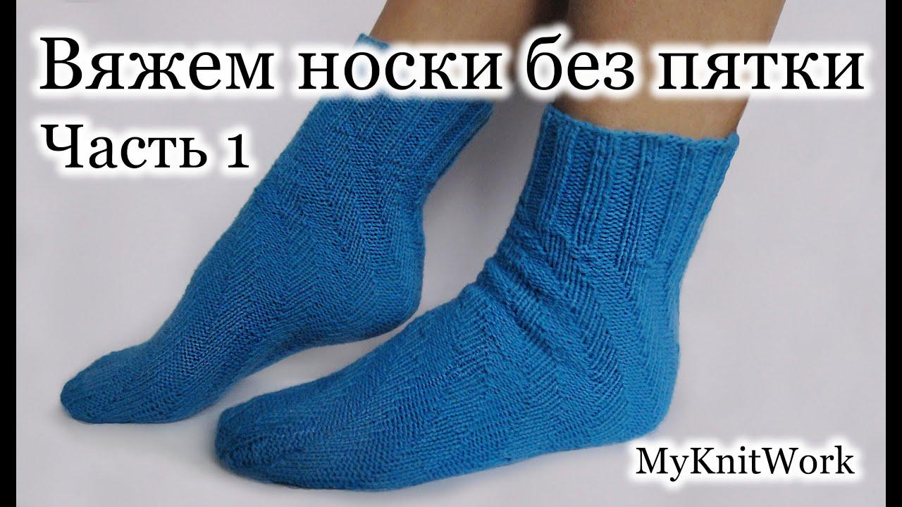 Вяжем спицами носки.