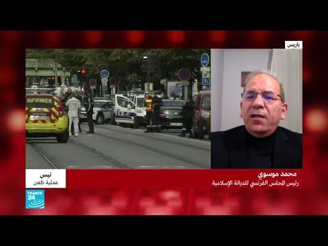 رئيس المجلس الفرنسي للديانة الإسلامية: -قلوبنا أدميت لذلك طلبت إلغاء الاحتفالات بالمولد النبوي-