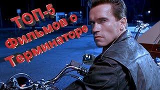 ТОП 5 фильмов о Терминаторе