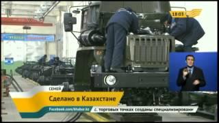 В Семее на заводе «СемАз» наращивают производство грузовых машин «Урал»(, 2015-03-09T12:50:46.000Z)