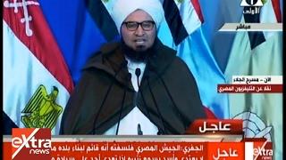 شاهد.. الحبيب علي الجفري يدعو للسيسي: