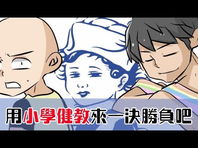 阿啾小劇場-用小學健教來一決勝負吧!
