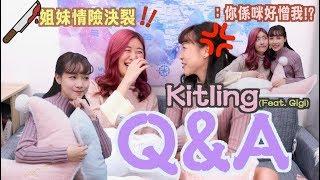 【Kitling_】終於開個人Channel????????找數Q&A|點加入MiHK?????|曝光陳年舊照????|姐妹情險決裂!???? (Feat. Gigi)