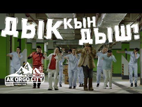 Ak Orgo Boys - Дык Кын Дыш ft. АИ-92