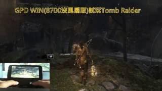 全球首部pc手提機03 gpd win 8700 fanless ver 遊戲實測 tomb raider勁靚試玩