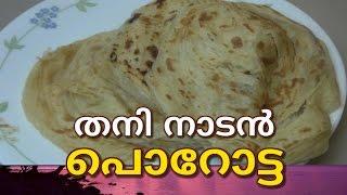 നല്ല നാടന് പൊറോട്ട   Kerala Porotta   Porotta Kerala Style   Paratta