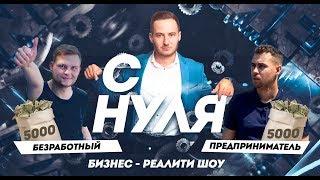 """Реалити-бизнес шоу """"С нуля"""" 1 серия"""