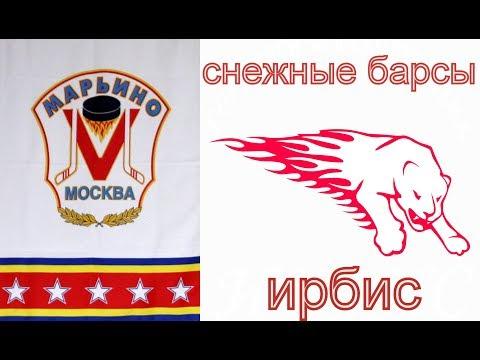 (2005) РОЛИК Марьино-Снежные барсы счёт 4-6(30.09.2018)