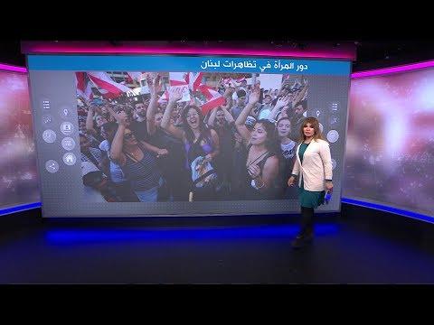 صور اللبنانيات في المظاهرات تطغى على اهتمامات المغردين العرب  - 18:54-2019 / 10 / 21